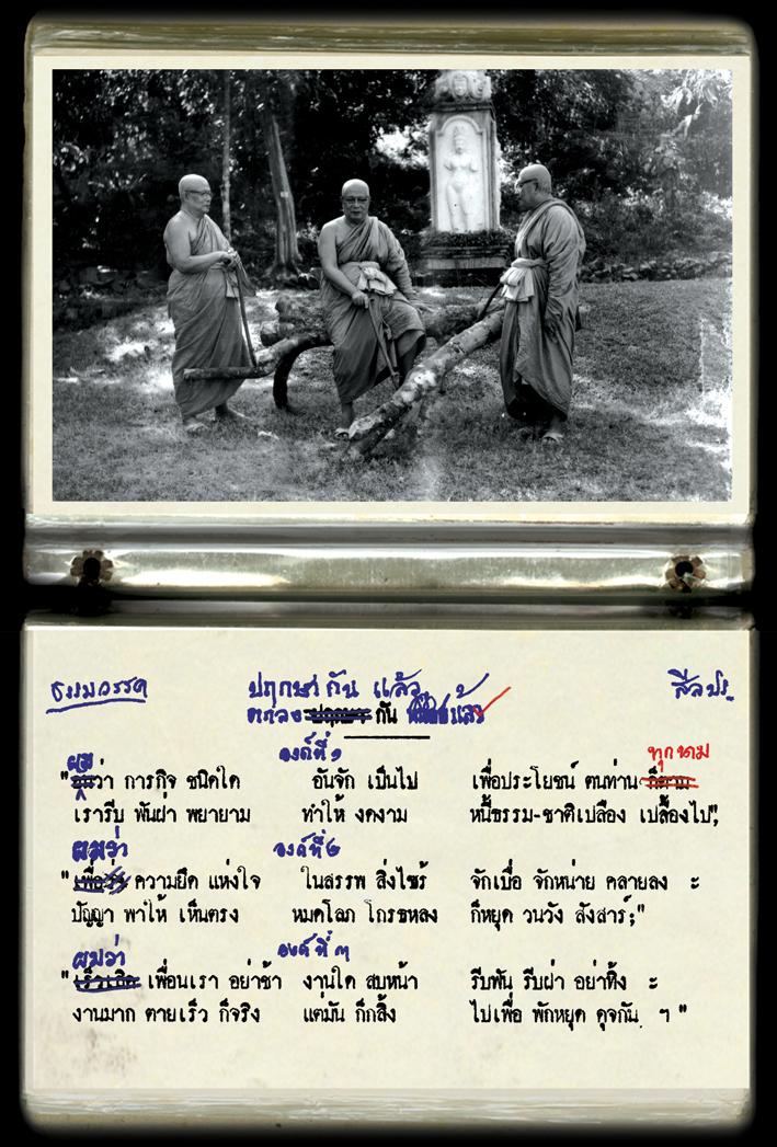 Buddhadasa Bhiku